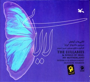 The Lullaby (front 1)