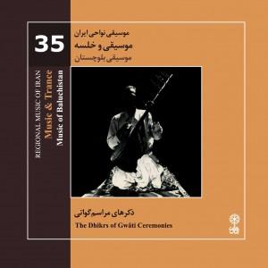 d4311MoosighiVaKhalsehAlbum